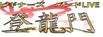 LIVE登龍門タイトルロゴ