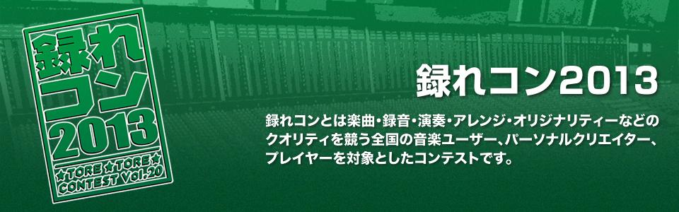 録れコン2013 自慢の録音作品大募集!!!