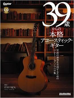 39歳からの本格アコースティック・ギター