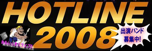 20080525-hot.JPG