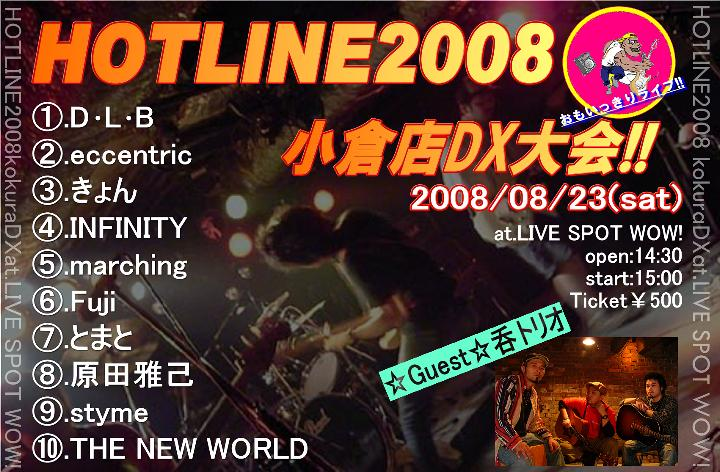 20080824-DX2.JPG