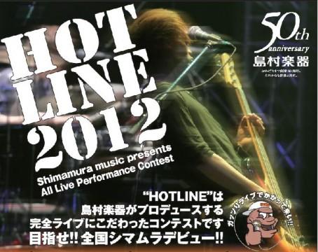 hotline2012