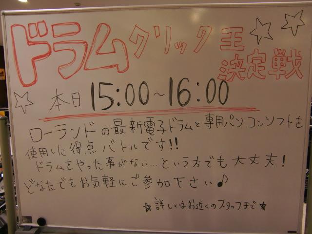 8/13日 クリック王決定戦!!