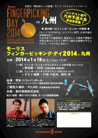 モーリスフィンガーピッキングデイ2014九州予選大会チラシ