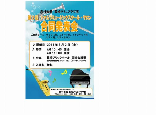 第2回 シマムラミュージックスクール・サロン 合同発表会