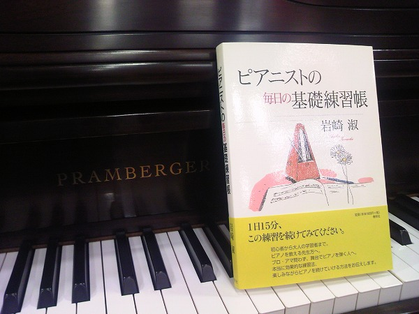 ピアニストの毎日の基礎練習帳