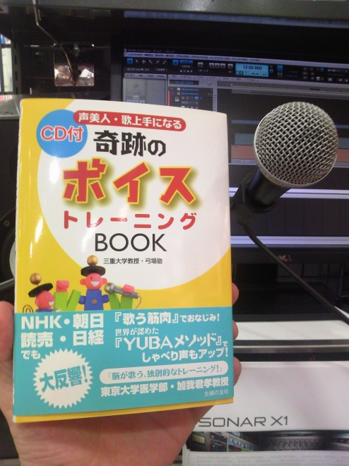 声美人・歌上手になる 奇跡のボイストレーニングBOOK