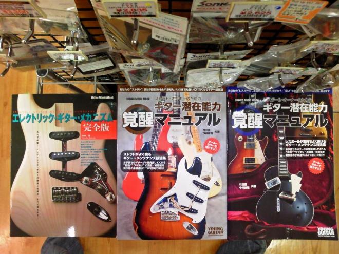 ギター調整の本