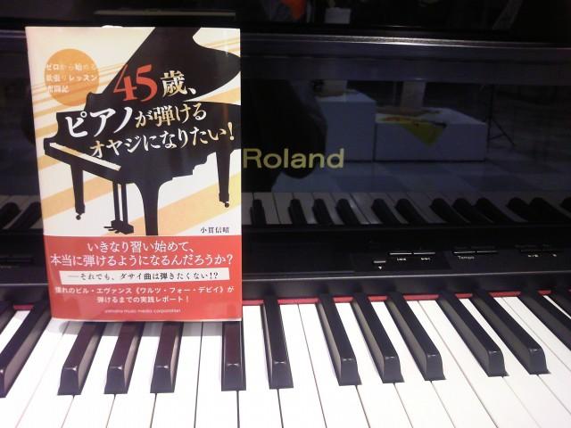 45歳、ピアノが弾けるオヤジになりたい
