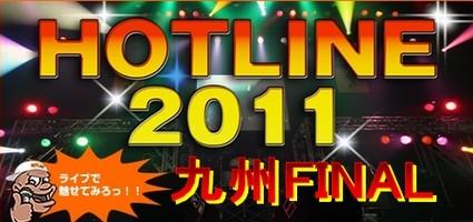 HOTLINE2011 九州FINAL