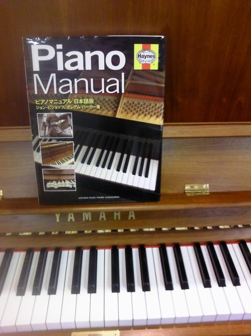 ピアノマニュアル 日本語版