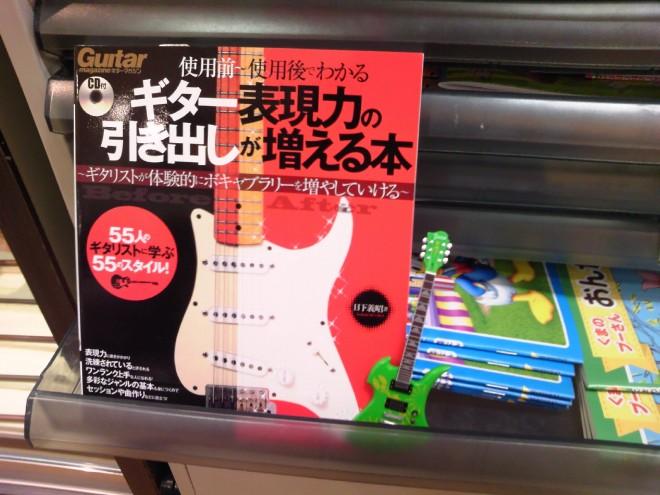 ギター表現力の引き出しが増える本