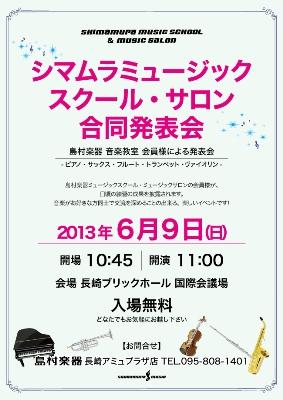 2013発表会ポスター