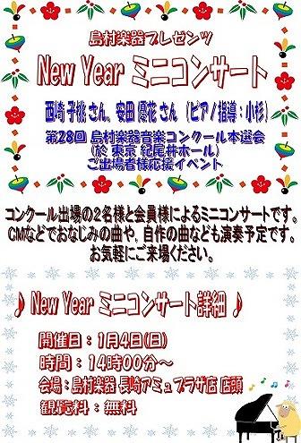 島村楽器長崎アミュプラザ店 New Year ミニコンサート
