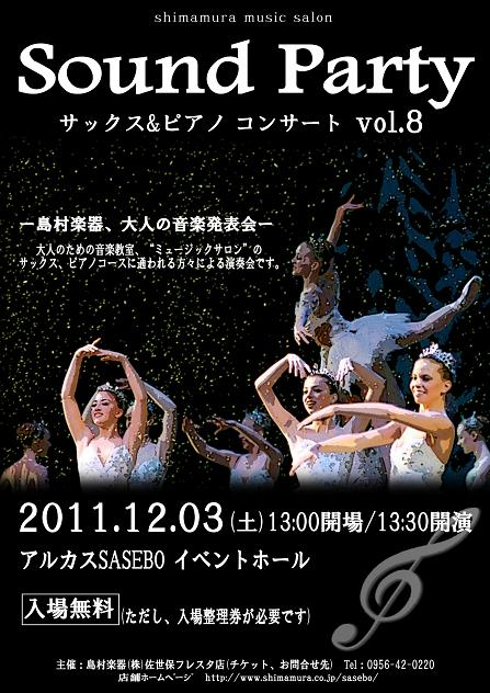 Sound Party2011