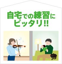 自宅での練習にピッタリ!!