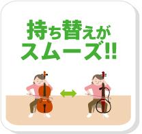 持ち替えがスムーズ!!