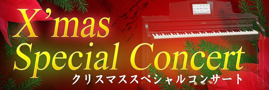 クリスマススペシャルコンサート