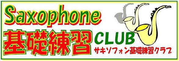 サキソフォン基礎練習クラブ