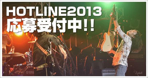 HOTLINE2013