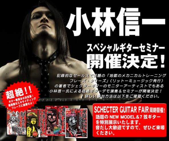 SCHECTER presents 『地獄のメカニカルギターセミナー』小林信一氏