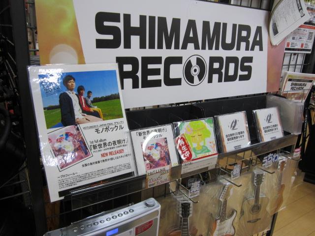 シマムラレコード店内画像