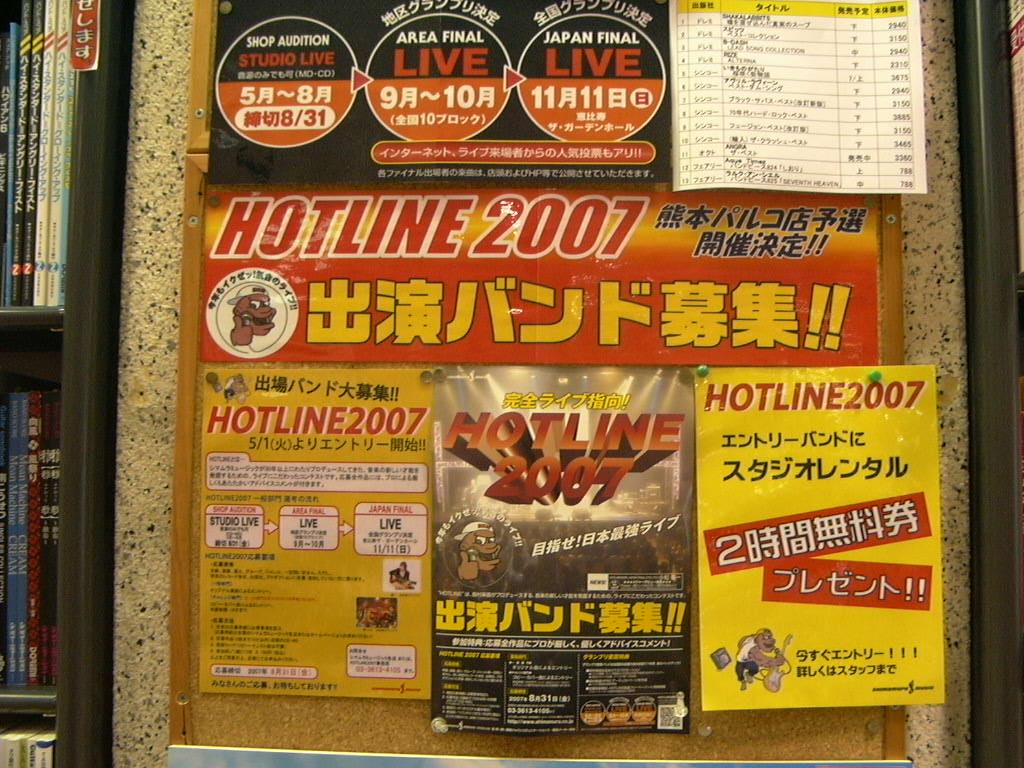 20070609-HOTLINE.JPG