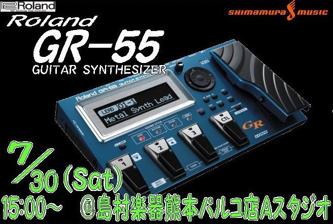 島村楽器熊本パルコ店 Roland GR-55セミナー