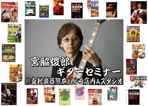 宮脇俊郎ギターセミナー