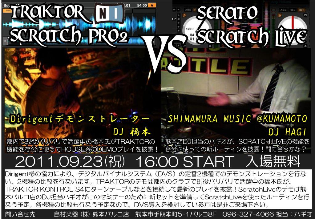 TRAKTOR VS SCRATCH LIVE フライヤー