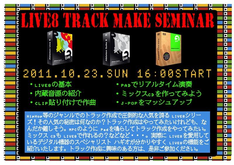 LIVE8 TRACK MAKE SEMINAR FLYER
