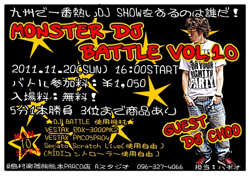 MONSTER DJ BATTLE VOL,10フライヤー表