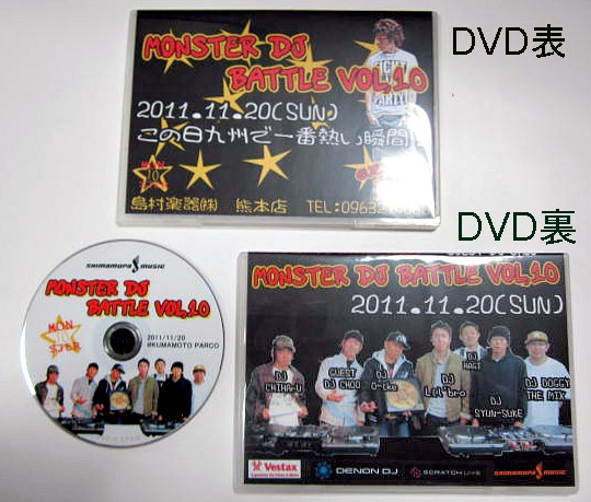 大会DVD
