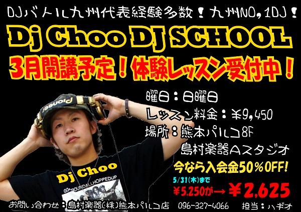 DJ CHOO DJ SCHOOLフライヤー表