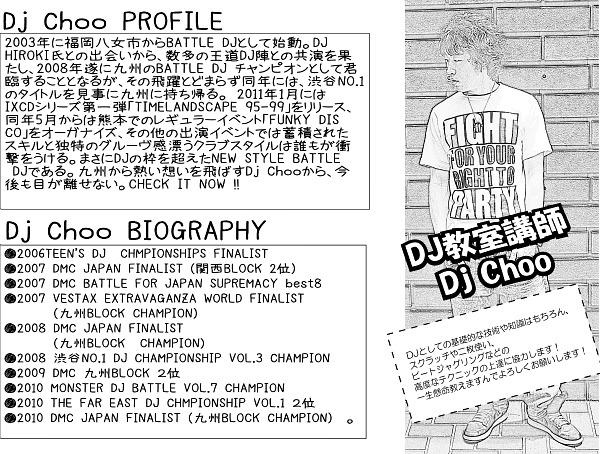 DJ CHOO DJ SCHOOLフライヤー裏