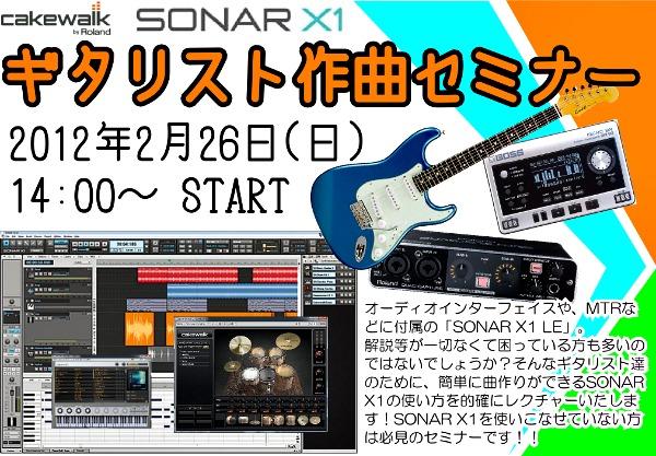 SONAR X1 フライヤー