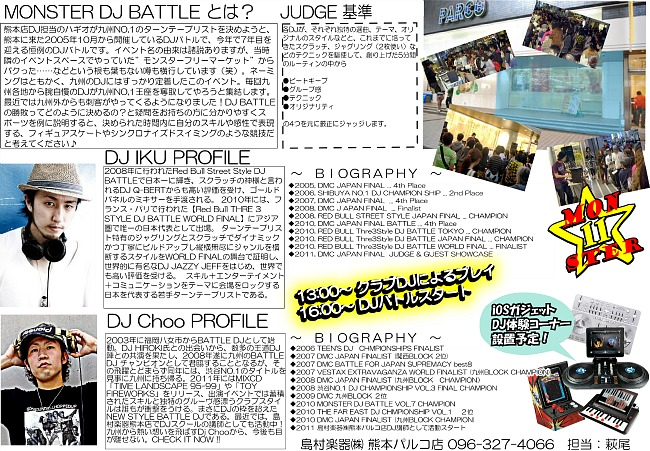 MONSTER DJ BATTLE VOL,11 裏