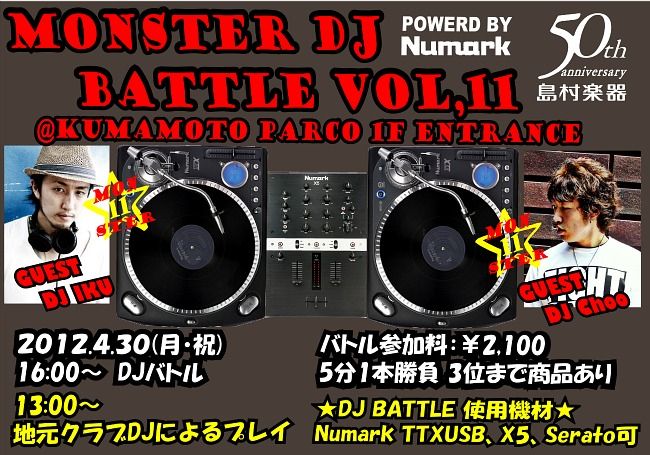 MONSTER DJ BATTLE VOL,11 フライヤー