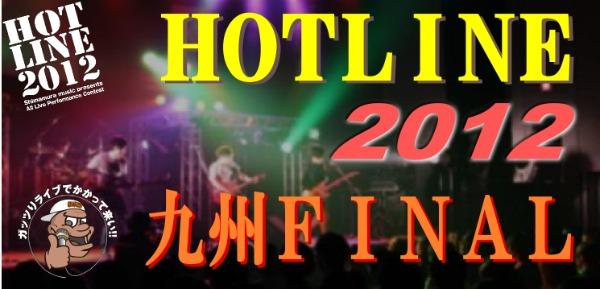HOTLINE2012 九州FINAL