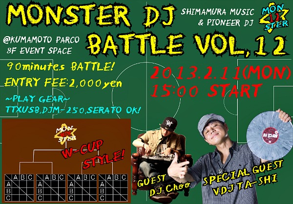 MONSTER DJ BATTLE VOL12 FLYER