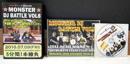 MONSTER DJ BATTLE 大会DVD