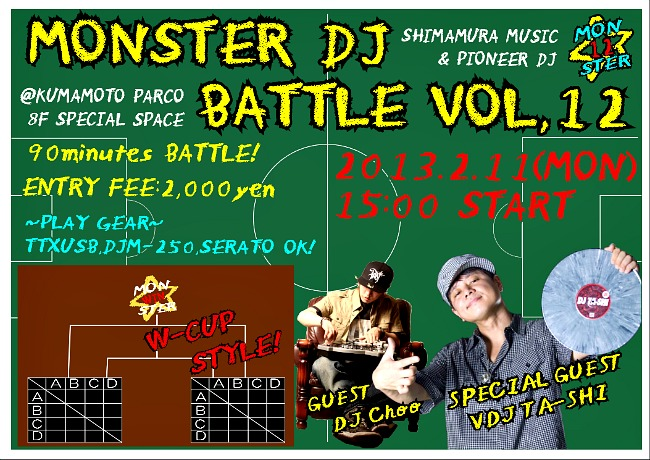 MONSTER DJ BATTLE