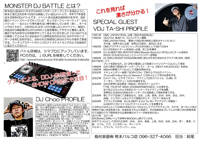 MONSTER DJ BATTLE VOL,12 フライヤー裏