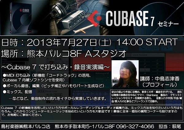 CUBASE7セミナーフライヤー