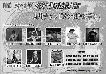 DMC 2013 九州予選フライヤー裏
