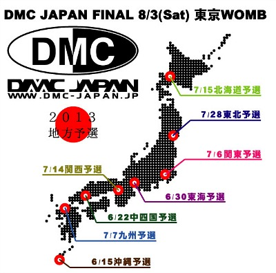 DMC地方予選