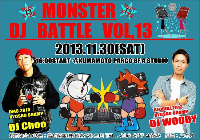 MONSTER DJ BATTLE VOL,13