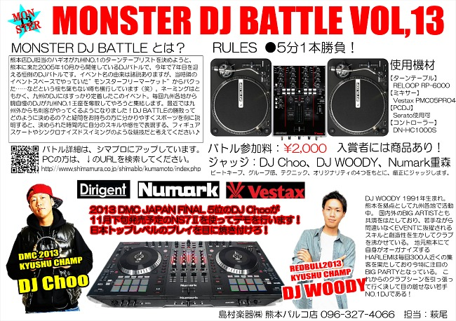 MONSTER DJ BATTLE VOL,13 BACK