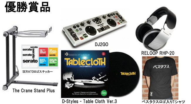 MONSTER DJ BATTLE VOL,13 優勝賞品