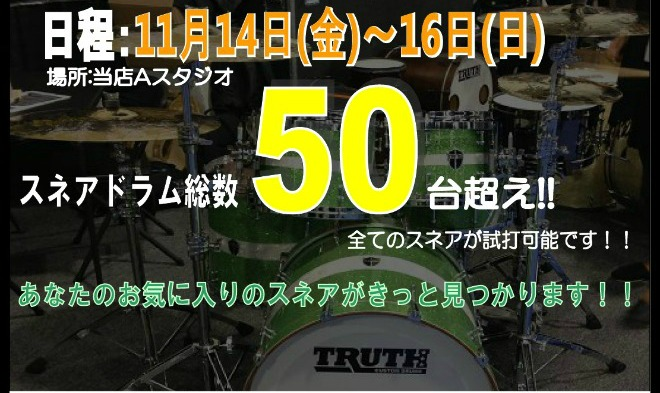 drumcollection